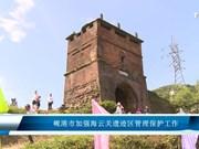 岘港市加强海云关遗迹区管理保护工作