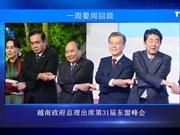 越通社一周要闻回顾(2017.11.13 - 2017.11.19)