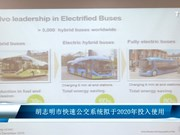 胡志明市快速公交系统拟于2020年投入使用