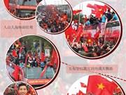 图表新闻:越南U23足球队在热烈欢迎中荣归祖国