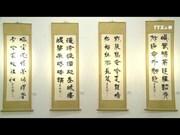 """""""春意""""书法展   亮丽色彩打造缤纷春天"""