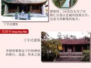 """图表新闻:越南广宁省安子""""佛地""""著名寺庙"""