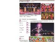 图表新闻:全国4月份举行的五大文化旅游活动