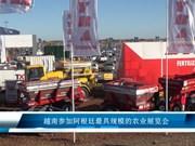 越南参加阿根廷最具规模的农业展览会