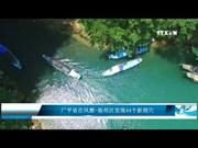 广平省在风雅-格邦区内发现44个新洞穴