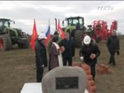 越南在俄罗斯奶牛养殖及乳制品加工二期项目开工