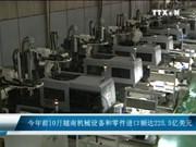 今年前10月越南机械设备及零件进口额达225亿美元