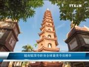 越南镇国寺跻身全球最美寺庙榜单