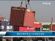 越南对俄罗斯出口出现复苏迹象
