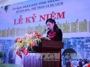 清化省隆重举行胡朝城列入《世界文化遗产名录》5周年纪念典礼