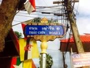 """胡志明主席别名""""头九""""路命名仪式在泰国举行"""