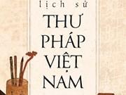 《越南书法史》一书正式问世