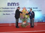 日本在越南河南省投建的工厂竣工投运