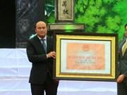武德儋副总理出席普陀寺国家级特别遗迹区证书颁证仪式
