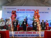 越南最现代的污水处理厂在广南省建设