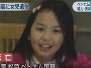 9岁越籍女生尸体已在日本千叶县河边发现