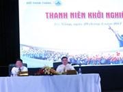 岘港市为青年创业提供援助
