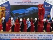 越南平阳省增设一家金属零件厂