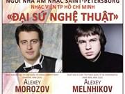 俄罗斯著名独奏艺术家将来越演出