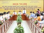 越中企业加强对接  加大越南农林水产品对中国出口力度