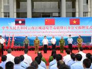 中老越三国在云南江城建立禁毒联络协调机制