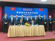 越中贸易交流研讨会在胡志明市举行