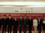越南金融服务推介会在中国广西南宁市举行
