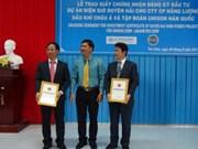 茶荣省向一风电项目颁发投资许可证