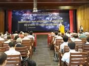 """""""味物理学""""国际科学研讨会在越南平定省举行"""