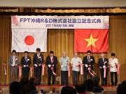 越南FPT集团进一步征服日本市场