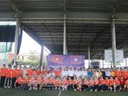 越老两国安全总局青年加强文化与体育交流