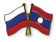 老挝与俄罗斯承诺推动双边合作深入发展