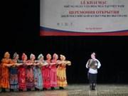 2017年越南俄罗斯文化日活动精彩登场