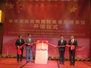 中国驻岘港市总领事馆正式开馆
