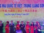 2017年越中国际商品交易会在谅山省举行