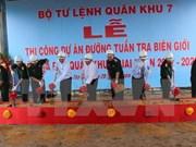 第七军区边境巡逻道路修建项目开工建设
