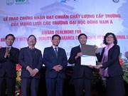 越南自然科学大学——东南亚地区中达到东盟大学联盟质量认证标准的首所大学
