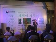 """庆祝越南与韩国建交25周年的""""因为生活就是如此""""展览会在河内举行"""