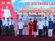 越中友好协会朔庄省分会成立