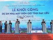 薄辽省和朔庄省风力发电厂正式动工兴建