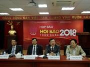 2018年越南全国报刊展将从3月16日至18日在河内举行