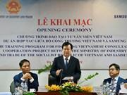 郑廷勇:工贸部协助三星公司将继续辅助三星开展辅助产业的干部培训