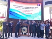 越南技术与商业银行正式挂牌上市
