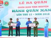 2018年第12次绿色行军志愿活动吸引1.8万名青年团员参加