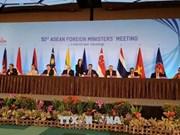 第51届东盟外长会议:东盟增强内部经济实力和地区互联互通