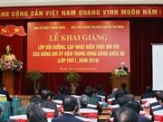 越共第十二届中央委员会委员更新知识班开班