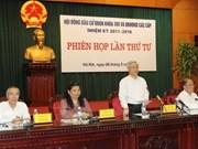 国会与人民议会代表选举委员会举行第四场会议