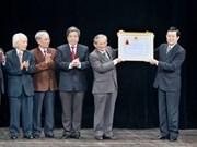 国家主席出席越南历史科学协会成立45周年纪念典礼