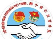 第十二届越中青年友好会见活动在越南举行