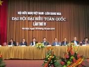 推动越南与俄罗斯友谊关系